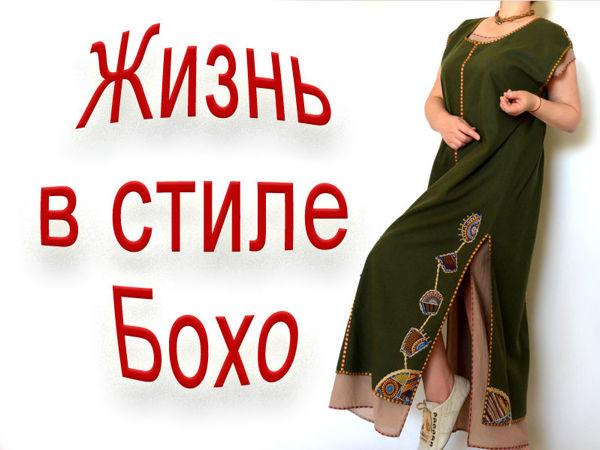 Новое платье Бохо! | Ярмарка Мастеров - ручная работа, handmade