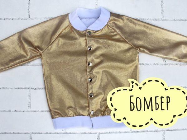 Видеоурок: детский бомбер по выкройке свитшота | Ярмарка Мастеров - ручная работа, handmade