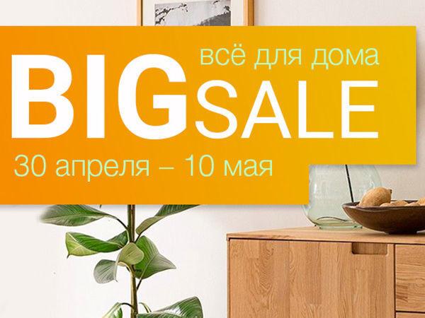 Действительно большая распродажа! Скоро «Big Sale: всё для дома»   Ярмарка Мастеров - ручная работа, handmade