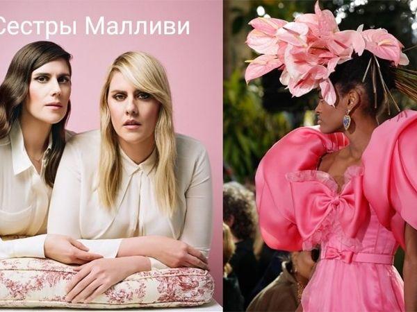 Мода на женственность от бренда Rodarte   Ярмарка Мастеров - ручная работа, handmade