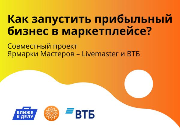 Совместный проект Ярмарки Мастеров – Livemaster и ВТБ   Ярмарка Мастеров - ручная работа, handmade