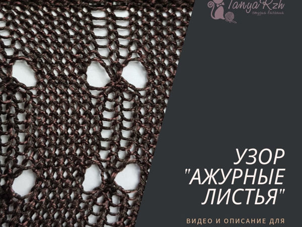 Узор «Ажурные Листья» вязальная машина | Ярмарка Мастеров - ручная работа, handmade