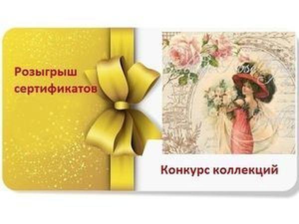 Конкурс коллекций. Розыгрыш 3-х сертификатов   Ярмарка Мастеров - ручная работа, handmade