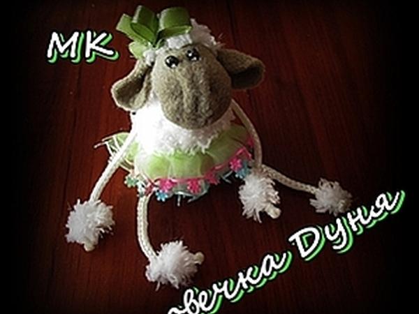Шьем овечку Дуню   Ярмарка Мастеров - ручная работа, handmade
