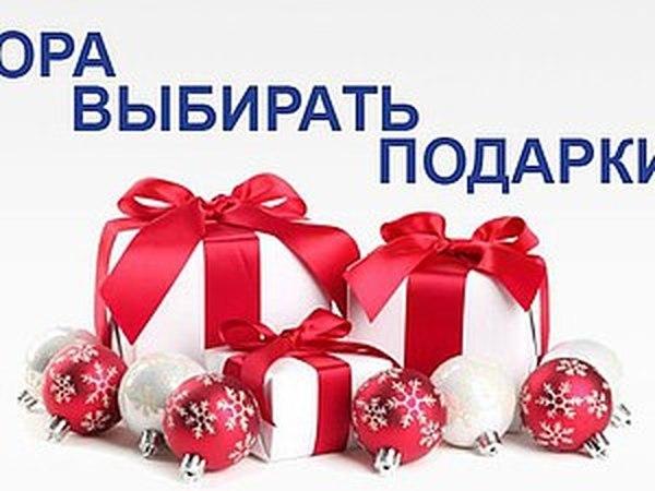 картинки а ты заказала подарок на новый год время нашего отдыха