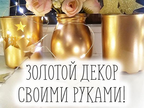 Золотые подсвечники и ваза своими руками! Красим обычные стаканы | Ярмарка Мастеров - ручная работа, handmade