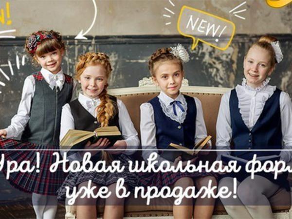 Как выбрать школьную форму для девочки? | Ярмарка Мастеров - ручная работа, handmade