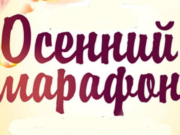 Акция-аукцион  «Осенний Марафон» | Ярмарка Мастеров - ручная работа, handmade