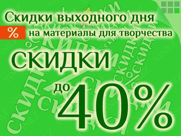 Скидки выходного дня до 40% на материалы для творчества (ЗАВЕРШЕНО)   Ярмарка Мастеров - ручная работа, handmade