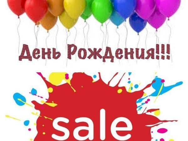 Скидки на ВСЕ! 20-25 процентов в честь дня рождения! | Ярмарка Мастеров - ручная работа, handmade