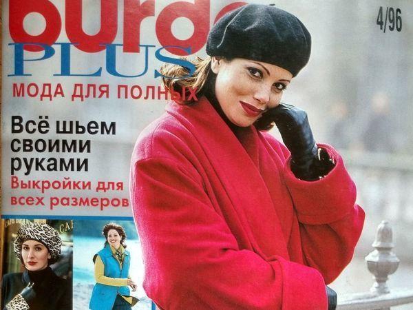 Парад моделей Burda PLUS  « Мода для полных» , №4/96 | Ярмарка Мастеров - ручная работа, handmade