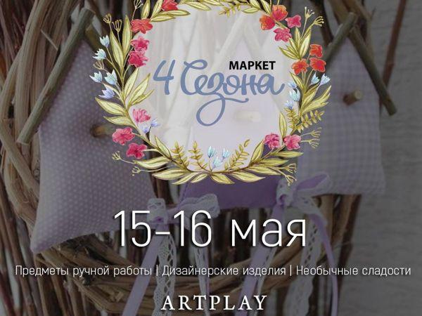 Маркет  «4 Сезона»  в творческом пространстве Artplay   Ярмарка Мастеров - ручная работа, handmade