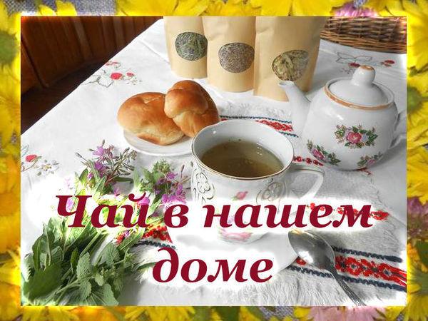 Чай в нашем доме   Ярмарка Мастеров - ручная работа, handmade
