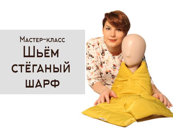 Видео мастер-класс: шьем стеганый шарф | Ярмарка Мастеров - ручная работа, handmade