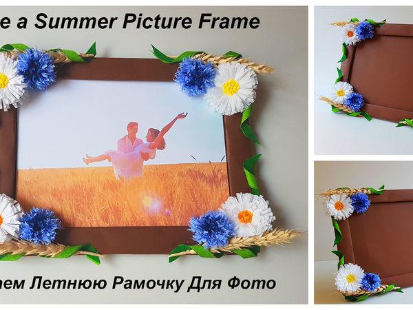 Делаем летнюю рамку для фото с васильками и ромашками | Ярмарка Мастеров - ручная работа, handmade