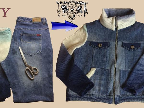 Перешиваем джинсы в модную куртку   Ярмарка Мастеров - ручная работа, handmade