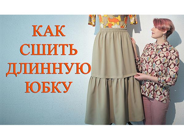 Как сшить длинную юбку на резинке своими руками. Мастер-класс по шитью | Ярмарка Мастеров - ручная работа, handmade