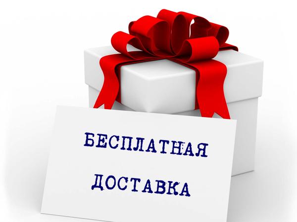 Скидки и бесплатная доставка в подарок | Ярмарка Мастеров - ручная работа, handmade