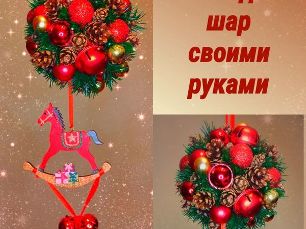 Делаем новогоднее украшение своими руками | Ярмарка Мастеров - ручная работа, handmade
