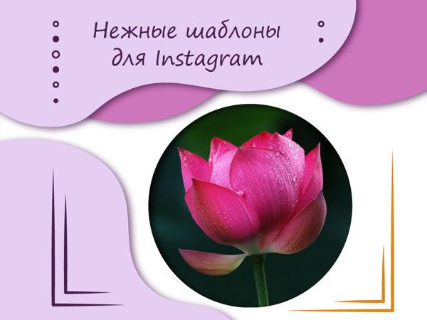 Нежные шаблоны для постов Instagram   Ярмарка Мастеров - ручная работа, handmade
