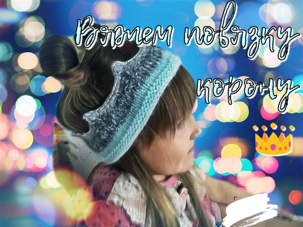 Вяжем повязку-корону на голову спицами: видеоурок | Ярмарка Мастеров - ручная работа, handmade