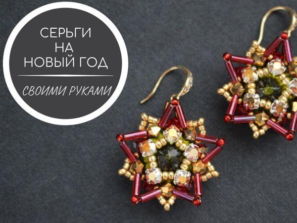 Новогодние серьги-звезды   Ярмарка Мастеров - ручная работа, handmade