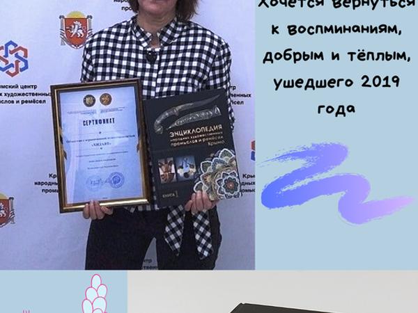 Достижения и награды ООО  «Хидаят»   Ярмарка Мастеров - ручная работа, handmade