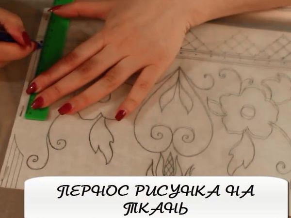Перенос рисунка на прозрачную ткань | Ярмарка Мастеров - ручная работа, handmade