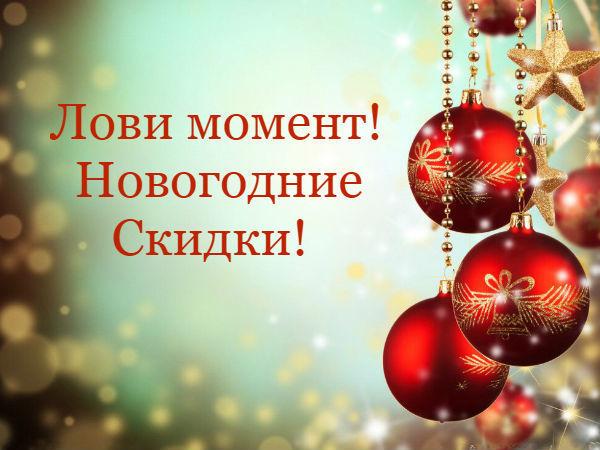 Лови момент! Новогодняя распродажа! | Ярмарка Мастеров - ручная работа, handmade