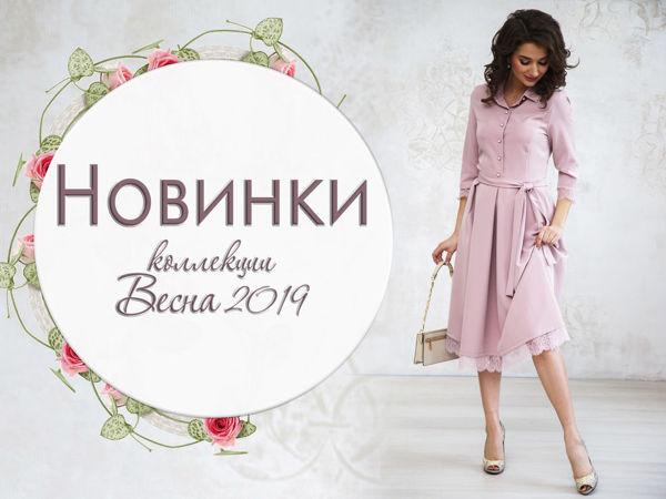 Новинки коллекции Весна 2019! | Ярмарка Мастеров - ручная работа, handmade