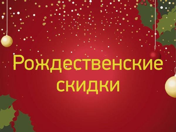 Рождественские скидки 50 и 70%! | Ярмарка Мастеров - ручная работа, handmade