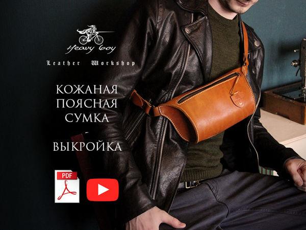 Делаем кожаную поясную сумку | Ярмарка Мастеров - ручная работа, handmade