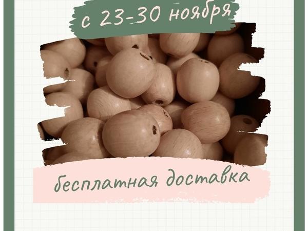 Бесплатная доставка  с 23 -30 ноября | Ярмарка Мастеров - ручная работа, handmade