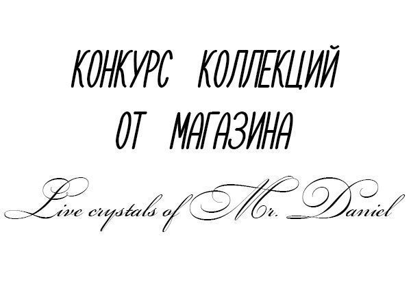 Конкурс коллекций 2!!! Розыгрыш призов!!! | Ярмарка Мастеров - ручная работа, handmade