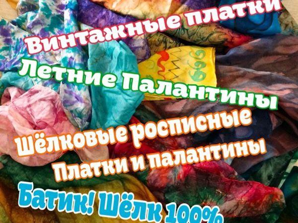 Распродажа летних платков! Налетай — Подешевело! | Ярмарка Мастеров - ручная работа, handmade