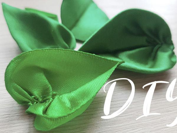 Учимся делать листья для цветов канзаши: 7 вариантов. Часть 1асть 1 | Ярмарка Мастеров - ручная работа, handmade