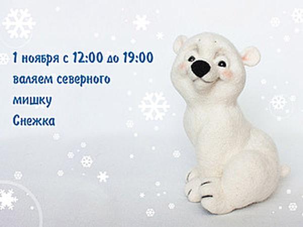 Валяем медвежонка Снежка | Ярмарка Мастеров - ручная работа, handmade