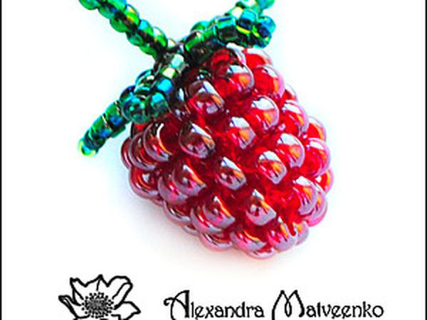 Плетем из бисера ягоду малины | Ярмарка Мастеров - ручная работа, handmade