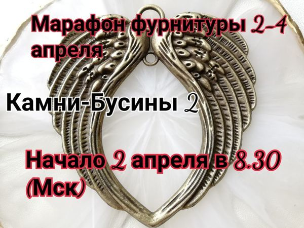Завершен. Марафон фурнитуры 2-4 апреля | Ярмарка Мастеров - ручная работа, handmade