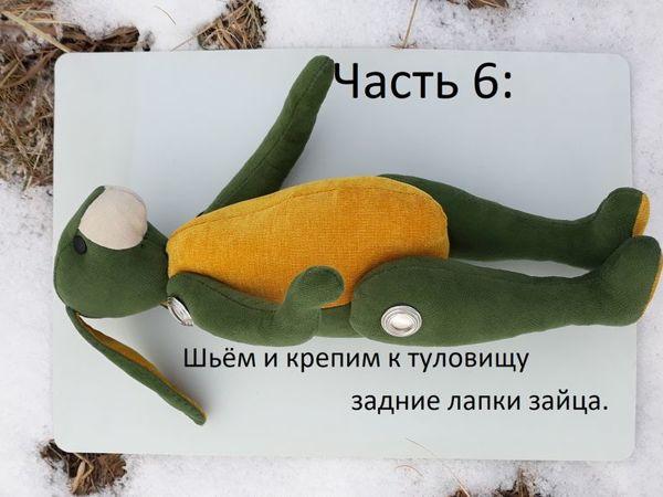 Шьём мягкую игрушку зайца. Часть 6   Ярмарка Мастеров - ручная работа, handmade