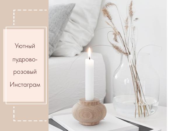 Пудрово-розовые шаблоны для Инстаграма | Ярмарка Мастеров - ручная работа, handmade