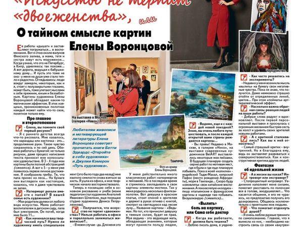 Интервью со мной в газете  «Рабочий путь»   Ярмарка Мастеров - ручная работа, handmade