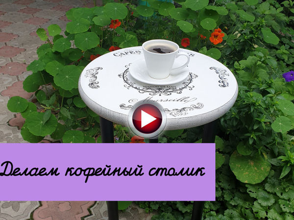 Делаем кофейный столик | Ярмарка Мастеров - ручная работа, handmade