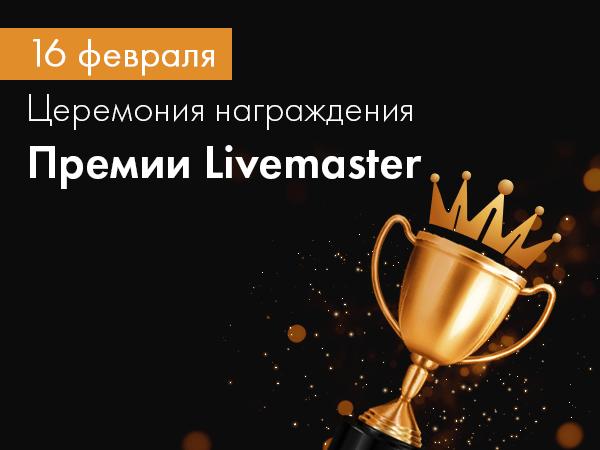 16 февраля подводим итоги Премии Livemaster   Ярмарка Мастеров - ручная работа, handmade
