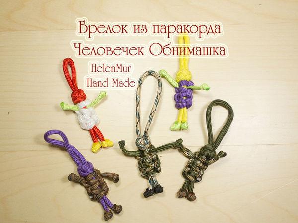Видео мастер-класс: плетем брелок «Человечек» из остатков паракорда   Ярмарка Мастеров - ручная работа, handmade