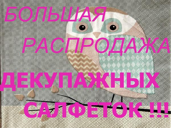 Грандиозная распродажа декупажных салфеток | Ярмарка Мастеров - ручная работа, handmade