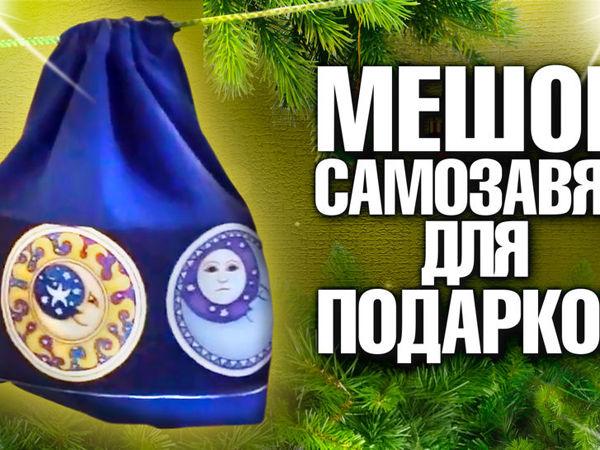 Как быстро сшить мешок для подарков «из ничего»   Ярмарка Мастеров - ручная работа, handmade