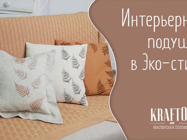 Создаем интерьерную подушку в эко-стиле   Ярмарка Мастеров - ручная работа, handmade