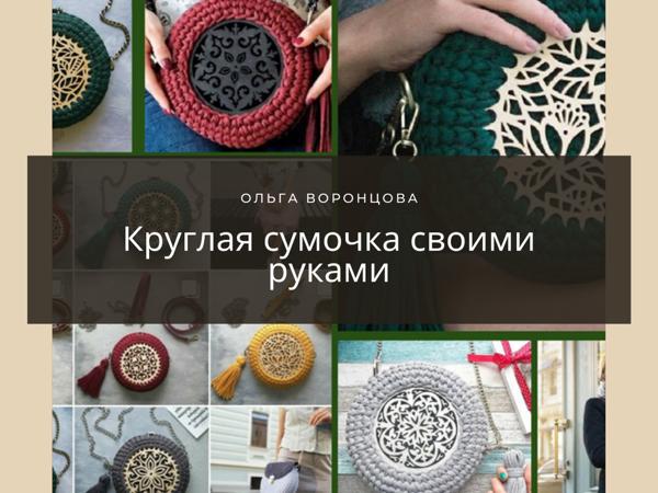 Круглая сумка своими руками | Ярмарка Мастеров - ручная работа, handmade