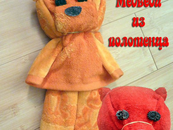 Упаковка из полотенца в форме медведя | Ярмарка Мастеров - ручная работа, handmade